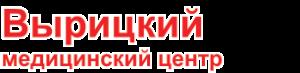 Вырицский медицинский центр