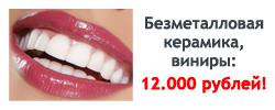 Безметалловая керамика, виниры – 12 000 рублей!