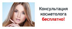 Консультация косметолога — бесплатно.