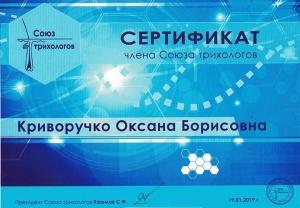 Сертификат трихолога