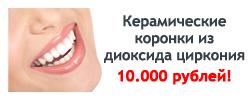 Керамические коронки из диоксида циркония – 10000 рублей!