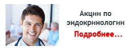 Акции по эндокринологии в Вырицком медцентре